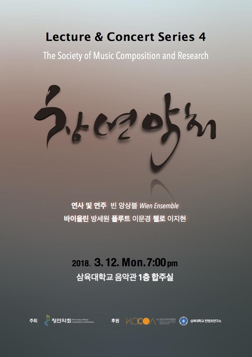 창연악회 렉쳐콘서트4 포스터.jpg