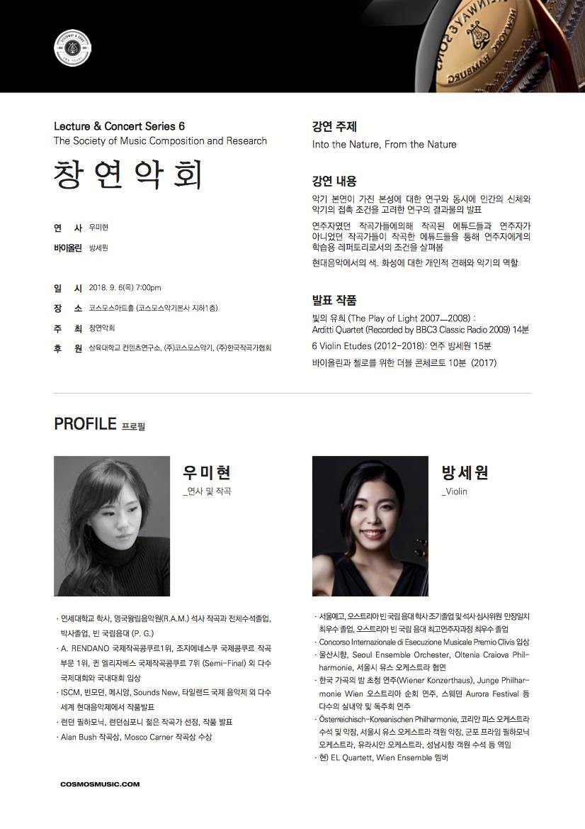 2018 창연악회 렉콘 6-프로그램2.jpg