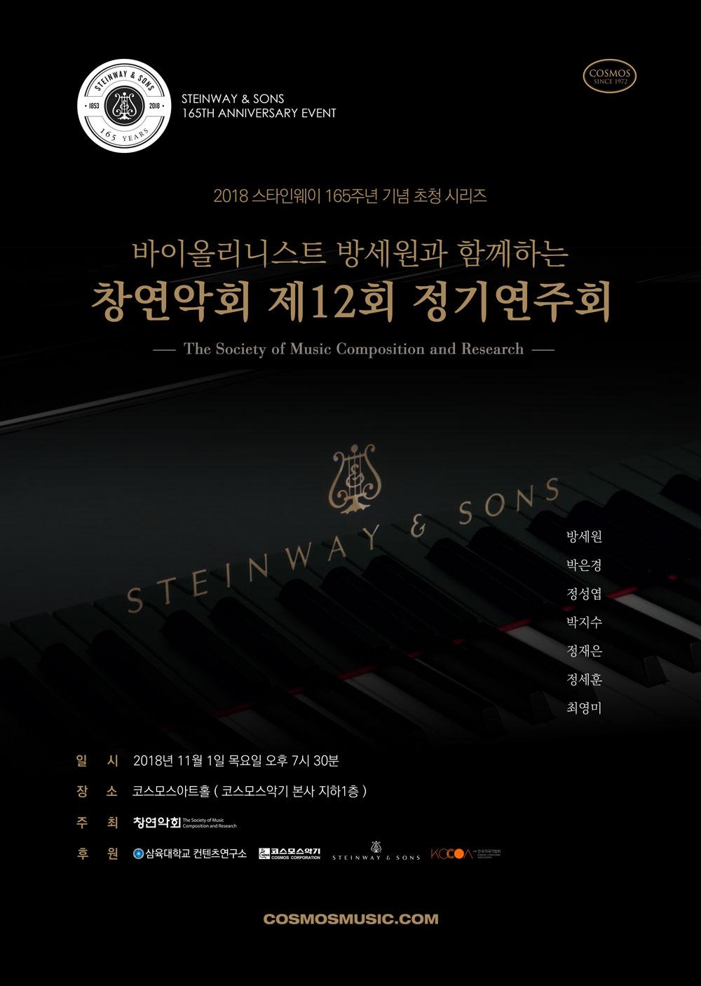 창연악회 제 12회 정기연주회 포스터.jpg